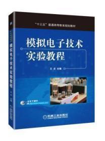 全新正版图书 模拟电子技术实验教程 王贞 机械工业出版社 9787111602187 鸟岛书屋