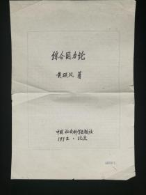 抗战时期任山西省高平县游击队队长 开国少将 高体乾 为黄硕风著《综合国力论》出版所作代序签名一件
