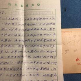 山东农业大学 黄教授信札一通两页
