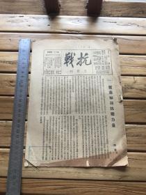 民国二十七年,抗战,第八十一期,红色刊物开馆必备