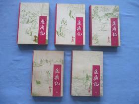 鹿鼎记【1-5全】95品;1985年9月北京第1版、1985年9月广西第一次印刷【见图】