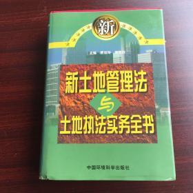 新土地管理法与土地执法实务全书