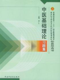 中医基础理论习题集 孙广仁 中国中医药出版社