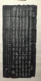 百福图 百寿图 拓片 二幅合售200