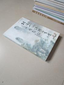桂林山水诗联三百首