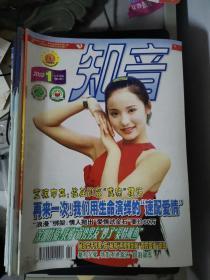 知音(2003年第1-24期缺第5、12期)22本合售