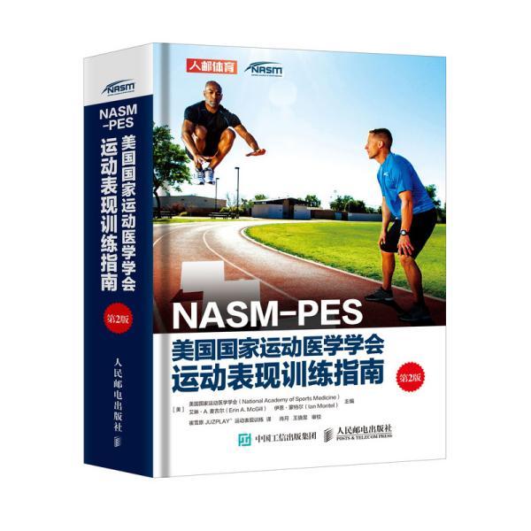 NASM-PES美国国家运动医学学会运动表现训练指南(第2版)(精)