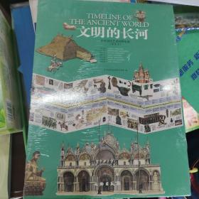文明的长河:中外文化艺术对照年表(插图 本)