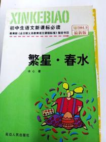 DR192705 初中生语文新课标必读--繁星·春水(一版一印)