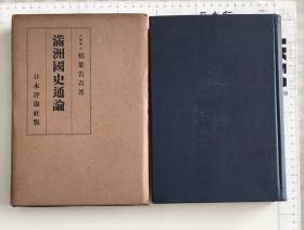满洲国史通论