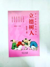 DR195461 中小学传统文化读本·立德树人 四年级下册【一版一印】