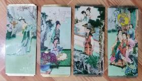 1979年红楼梦年历卡,凸版 (1)