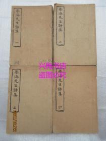 康南海先生诗集(1-4集)——民国30年初版
