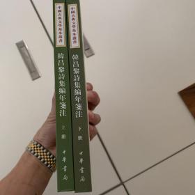 韩昌黎诗集编年笺注(全二册):中国古典文学基本丛书