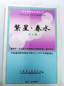 DR196978 语文新课标必读丛书--繁星·春水