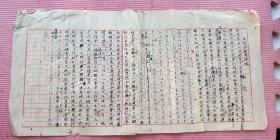 民国手稿《烟台恤养院院长王树慈传略》
