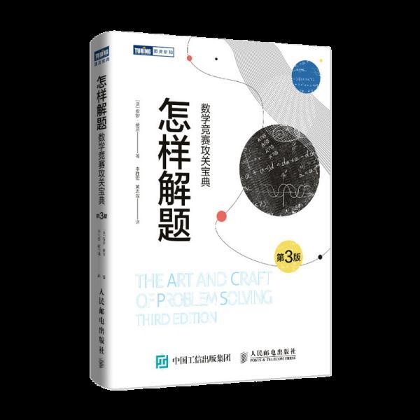 怎样解题数学竞赛攻关宝典(第3版)