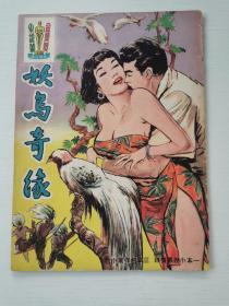 50年代金像奖小说丛《妖岛奇缘》附插图