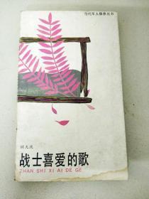 DI104111 当代军人修养丛书--战士喜爱的歌(一版一印)(书侧边、封面、封底有水渍)
