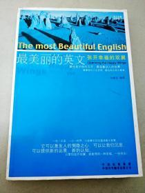 DI107102 最美丽的英文--张开幸福的双翼【英汉对照】【一版一印】