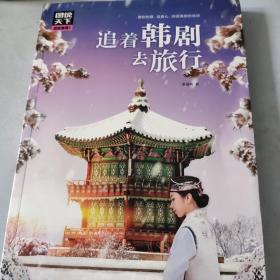图说天下国家地理 追着韩剧去旅行