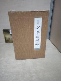 英华沉浮录 全六册