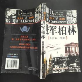 馆藏:第二次世界大战 进军柏林