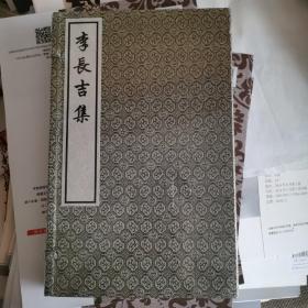 李长吉集(套装共2册)