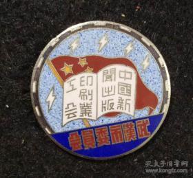 武汉市委员会纪念章.