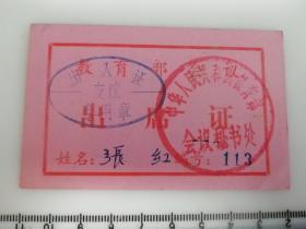 北京国家民委老干部旧藏 教育部会议出席证 一张
