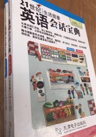 尾单正品 软精装 21世纪生活图景 英语会话宝典 2册 带碟