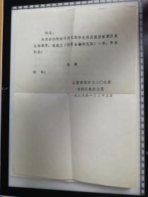 北京国家民委老干部旧藏 山西省委党史研究室 关于太岳革命根据地简史出版的相关材料证书