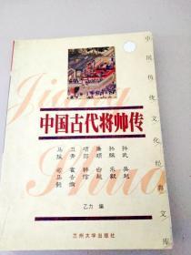 DX105195 中国古代将帅传   上(一版一印)