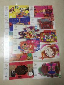 中国邮政贺年(有奖)明信片--2001(12张全)