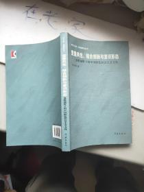 变量共生、组合创新与意识形态:多维视野下的中国特色社会主义文化