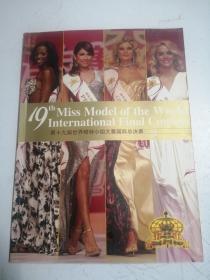 第十九届世界模特小姐大赛国际总决赛【有现货请放心订购】