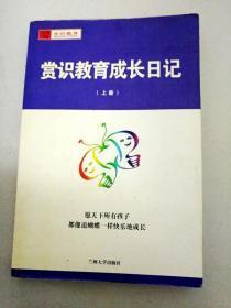 DX109945 赏识教育成长日记  上册
