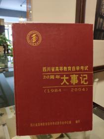 四川省高等教育自学考试20周年大事记(1984-2004)