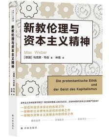 译林人文精选:新教伦理与资本主义精神