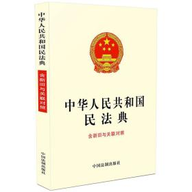 中华人民共和国民法典 含新旧与关联对照 民法典与相关法律规定条文对照 中国法制出版社