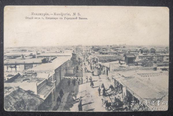 """清代1905年""""齐齐哈尔中心街大街""""老明信片一枚(保真)"""