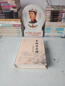 长篇评书《岳超征西》(全一册,作者签名版)