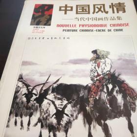 中国风情——当代中国画作品集