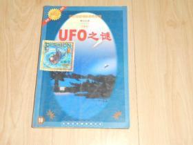 UFO 之谜
