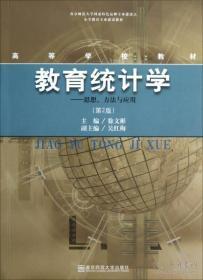 二手教育统计学——思想、方法与应用(第2版)徐文彬南京师范大