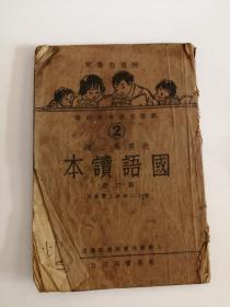 国语课本第三册0007