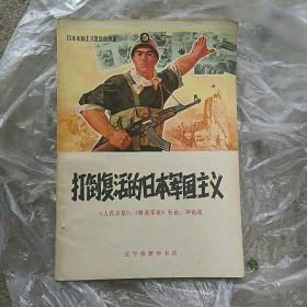 文革1971《打倒复活的日本军国主义》
