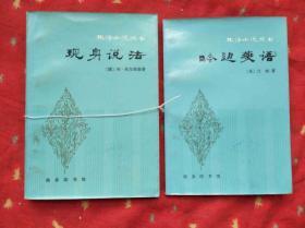 林译小说丛书  吟边燕语 现身说法2本合售