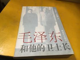 毛泽东和他的卫士长