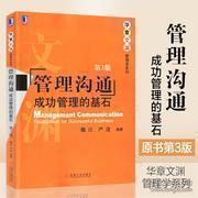 正版现货 管理沟通成功管理的基石(第3版) 华章文渊管理学系列 魏